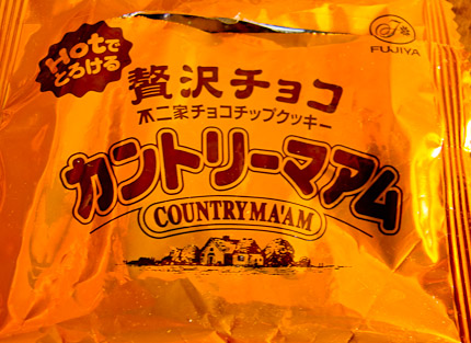 Schrambling_japanese cookie mystery-9385