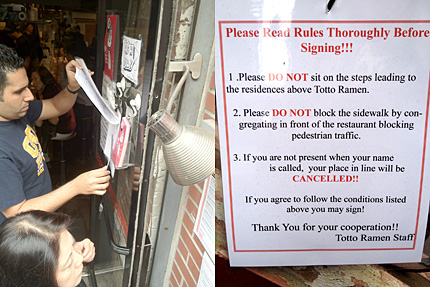 Totto Ramen Rules and Entrance