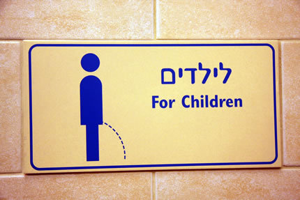 Bengurionairport_peeing_is_for_chil