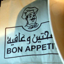 Bonappetit_dude_in_jerusalem_crop_2