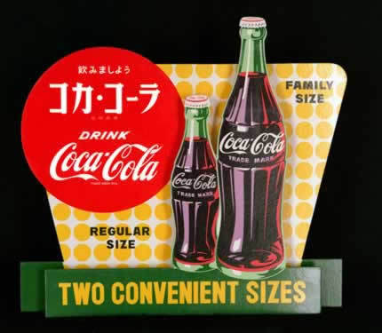 Cocacola_japan_ad_1957_lq